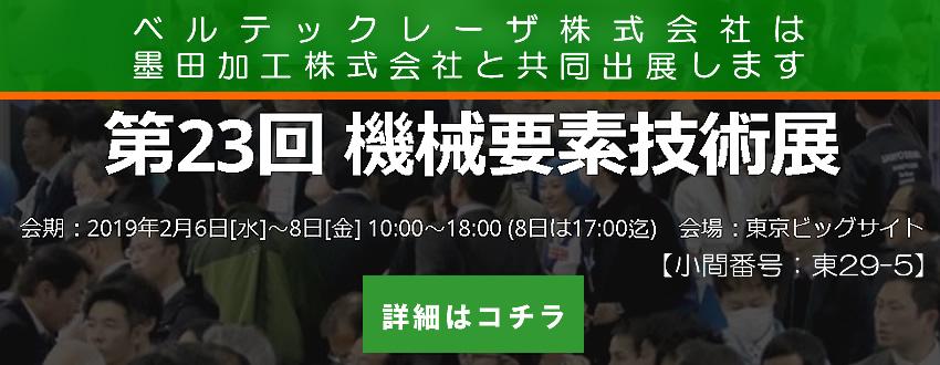 ベルテックレーザは「第23回機械要素技術展(東京ビッグサイト)」に出展します。