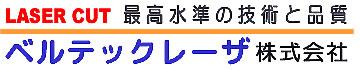 レーザー加工のベルテックレーザ株式会社